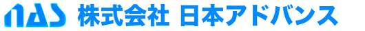 株式会社 日本アドバンス